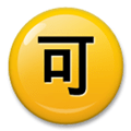 "Japanese ""Acceptable"" Button Emoji, LG style"