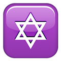 Star of David Emoji, Apple style