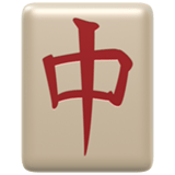 Mahjong Red Dragon Emoji, Apple style